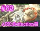 【ARK Extinction】どんな敵でも一発KOアイスタイタンで遊ぶ!【Part63】【実況】