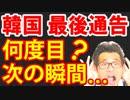 韓国が大阪G20目前で徴用工原告団が耳を疑う最後通告を発表!日韓関係も無事終了へw【KAZUMA Channel】