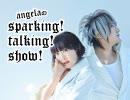 angelaのsparking!talking!show! 2019.06.22放送分