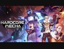 最終ストーリーPV 【スパロボ風アクションゲーム】HARDCORE MECHA(ハードコア・メカ) PV #2『シネマティックトレーラー』