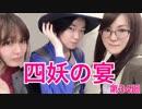 【ラジオ企画】四妖の宴~第三十四廻~【四妖演舞】