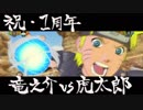 【対戦実況】竜虎はアジアにて最強【ナルティメットストーム】