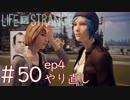 画質厨が淡々とやるLife is Strange #50(ep4やり直し)