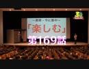 【第169話】ナリくんとトークイベント開催その4