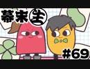 第1位:[会員専用]幕末生 第69回(幕末DVD&スニッパーズ)