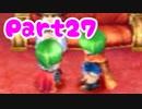 第29位:【DQ5】女子大生が自由気ままに実況プレイ!Part27