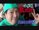 #ゆゆうた の替え歌「悠太100%」.hamerugon