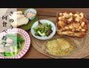【再現料理】きのう何食べた?ドラマ11話「クリスマスパーティー料理」
