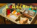 【ラジオ動画】金曜日の人見知り♯12
