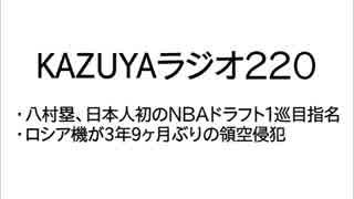 【KAZUYAラジオ220】ロシア機が3年9ヶ月ぶりの領空侵犯