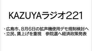 【KAZUYAラジオ221】広島市、8月6日の拡声機使用デモ規制検討へ