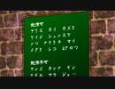 第77位:【実況】多数決デスゲーム -生き残るのは誰だ?- 第二章後編Part4
