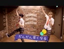 【あんスタ】翠と忍でだんだん早くなる 踊ってみた【コスプレ】