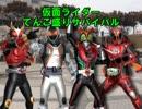 【MUGEN】仮面ライダーてんこ盛りサバイバル【OP】
