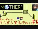 マザー1【GBA版】あーびんのだらだら実況ぷれい#5