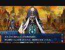 第34位:Fate/Grand Orderを実況プレイ ユガ・クシェートラ編part11