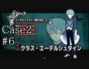 【かーちゃんの名にかけて】アルネの事件簿 実況プレイPart35(Case2#6)