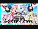 琴葉姉妹百合「After Sweet」(熱くて甘い 後日談)【VOICEROID劇場】