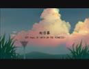 向日葵/AJP feat.IA