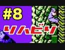 【実況】忍者龍剣伝をぱんださんが全力でやってみた!#8