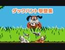 【スマブラSP】犬に害悪は褒め言葉だよなぁ!?【ダックハント】