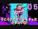 【KatanaZERO】そこそこスタイリッシュにキメたい侍05【ゆっくり】