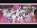 【D.ACE Dance HK】IZ*ONE (아이즈원) 비올레타 Violeta【踊ってみた】