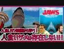 【映画紹介】人食い鮫は存在しない/『ジョーズ』【サメ紹介】