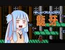 葵ちゃんとファミコン #15「忍者クルセイダーズ 龍牙」【VOICEROID実況】