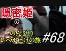 【字幕】スカイリム 隠密姫の のんびりレベル上げの旅 Part68