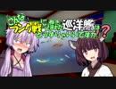 こんな海戦に巻き込まれた巡洋艦はどうすりゃいいですか!?#02『ランク戦』