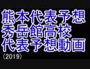 高校野球見てない人の甲子園代表予想2019 九州編
