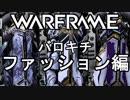Warframe 2019 バロキチレビューファッション編【ゆっくり解説】