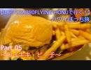 第95位:【フライングホヌの背に乗って】 Part5 ~ワイキキ ビーチ~ 【ハワイぼっち旅】