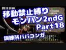 【MHP2G】移動禁止縛り【Part18】訓練所ババコンガ(VOICEROID実況)(みずと)