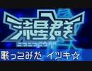 【歌ってみた】ニコニコ動画流星群 忍野イツキ【Me singing】