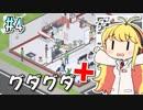 第89位:【Project Hospital】薬剤師マキの挑む病院経営 #4【VOICEROID実況】