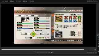 [プレイ動画] 戦国無双4の柳川の戦いをこずえでプレイ