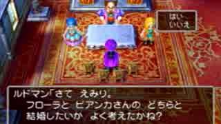 【実況】ドラクエ5で遊んじゃうどー Part38