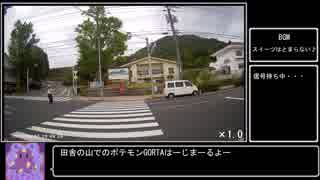 【ゆっくり実況】ポケモンGO RTA 打吹山 32:13【RTA】