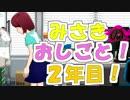 【ミリシタ】みさきのおしごと!2年目