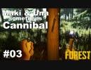 第57位:【TheForest】マキとウナと時々食人族 #03