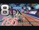 初日から始める!日刊マリオカート8DX実況プレイ786日目