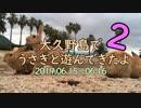 【ぴょんぴょん】大久野島でうさぎと遊んできた2【もふもふ】