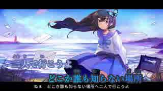 【ニコカラ】偽物のユートピア《なつめ千秋》(Off Vocal)