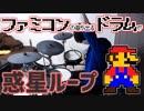ファミコンの音が出るドラムで「惑星ループ」を叩いてみた【ナユタン星人】