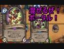 【HearthStone】地味なカードを輝かせたい!Part9「ポータル・オーバーフィーンド」【悪党同盟】
