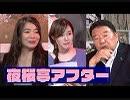 【夜桜亭日記 #99 after】水島総が視聴者の質問に答えます![桜R1/6/22]