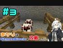 【Minecraft】あかりはStoneBlockを攻略したい #3【VOICEROID実況】