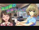 高垣楓の芳声ラジオ 第7回